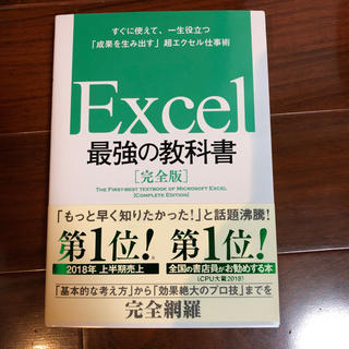 Excel  最強の教科書(コンピュータ/IT )