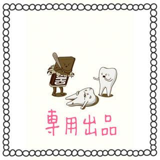 専用(歯ブラシ/デンタルフロス)