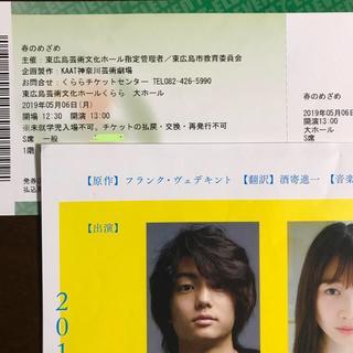 春のめざめ チケット 広島 5/6(演劇)