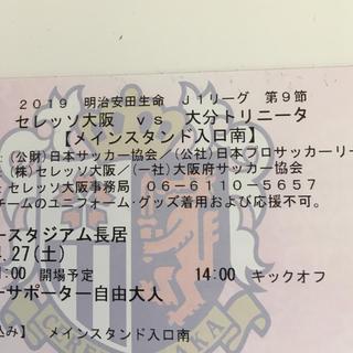 わんこ様専用 セレッソ大阪vs大分トリニータビジターシート(サッカー)