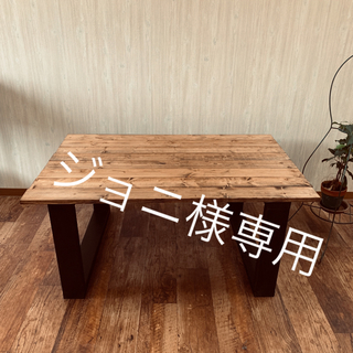 ジョニ様専用 ローテーブル 100×54×40(ローテーブル)