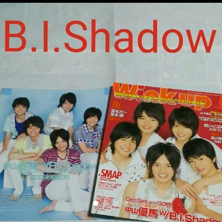 中山優馬w/B.I.Shadow - 《1234》B.I.Shadow   winkup 2009年8月  切り抜き