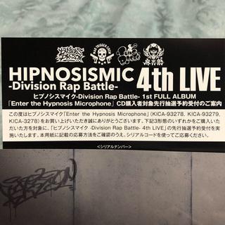 ヒプノシスマイク 4th LIVE シリアルナンバー(声優/アニメ)