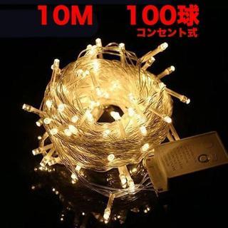 D10NB LEDストリングライト 100LED 10M ウォームホワイト(その他)