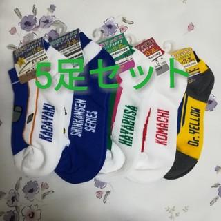 【即購入OK(^-^)】新幹線ソックス 靴下 5枚セット 15-20cm(靴下/タイツ)