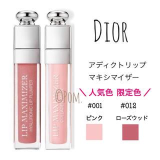 ディオール(Dior)の人気限定2本【新品】Dior アディクト リップ マキシマイザー 001 012(リップグロス)
