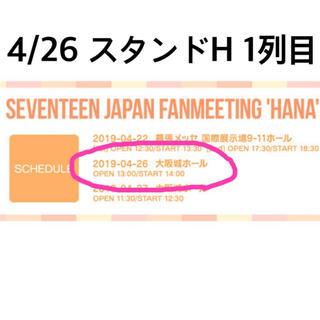 "SEVENTEEN JAPAN FANMEETING "" HANA ""(K-POP/アジア)"