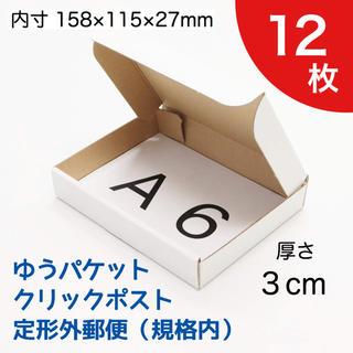 小型ダンボール箱【12枚】A6サイズ(ラッピング/包装)