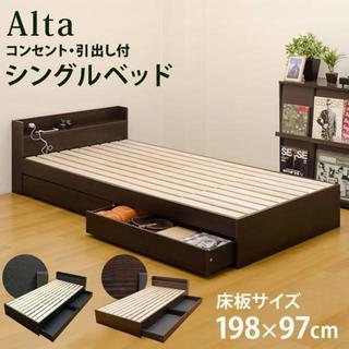 送料無料!コンセント&引き出し付きシングルベッド 2色 シンプル 収納