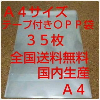 OPP 袋  A4サイズ(ラッピング/包装)