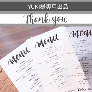 YUKI様専用出品*結婚式メニュー表  5月中(その他)