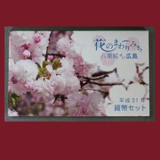 平成31年 花のまわりみち 広島 貨幣セット 新品 e1134(貨幣)