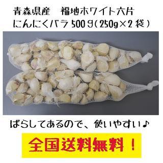 青森県産にんにくバラ750g(250g×3)福地ホワイト六片(野菜)