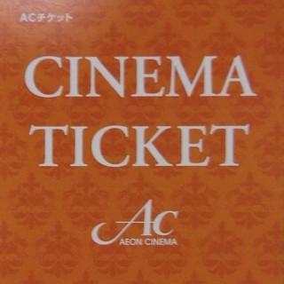 イオン(AEON)のイオンシネマ チケット 3枚(その他)