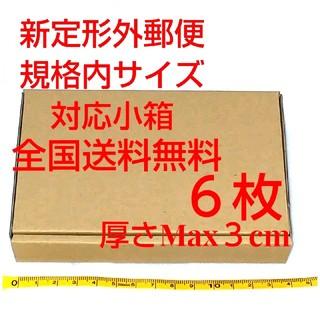 定形外郵便用小型ダンボール:厚さMAX3cm定形外郵便規格内サイズ(ラッピング/包装)