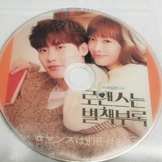 韓国ドラマ ロマンスは別冊付録 ブルーレイ1枚(TVドラマ)