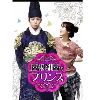 屋根裏のプリンス DVD(全巻)(TVドラマ)
