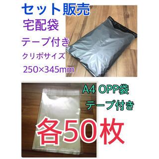 ♢A4 OPP袋 テープ付 +A4 すっぽり 宅配ビニール袋 各50枚(ラッピング/包装)