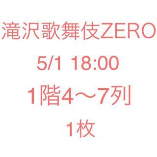 滝沢歌舞伎ZERO 5/1(演劇)