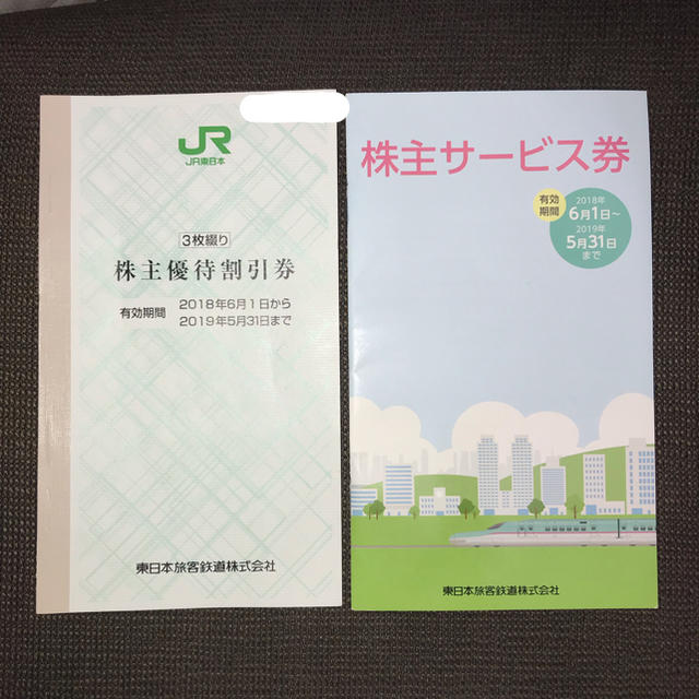JR(ジェイアール)のJR東日本 株主優待券 3枚 と株主サービス券 チケットの乗車券/交通券(鉄道乗車券)の商品写真