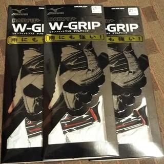 ミズノ Mizuno W-GRIP 新品未使用 ブリヂストン セット 計5枚(その他)