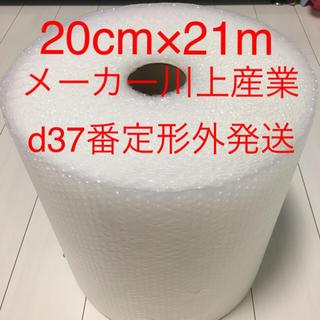 プチプチ梱包材(ラッピング/包装)