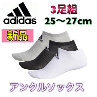 アディダス(adidas)のadidas アディダス アンクルソックス 3足組 25〜27cm(ソックス)