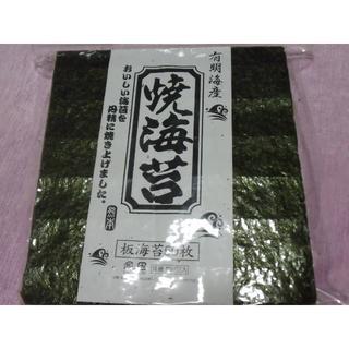 有明海産 焼き海苔 焼海苔 全型50枚(50枚×1パック) 送料無料(乾物)
