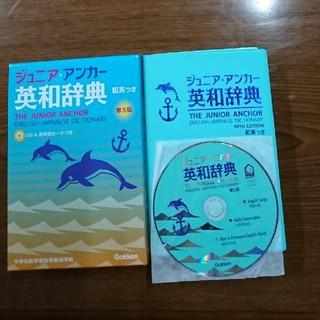 ガッケン(学研)の中学ジュニアアンカー 英和辞典(和英つき) CD付き(その他)