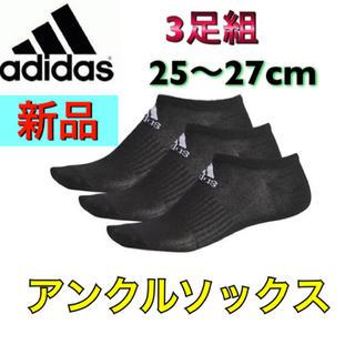 アディダス(adidas)のadidas アディダス アンクルソックス 3足組 ブラック 25〜27cm(ソックス)