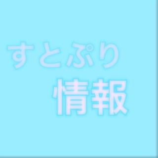 祐輔様(その他)