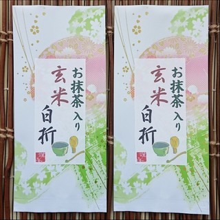 「 お抹茶入り 玄米白折 」2袋(茶)