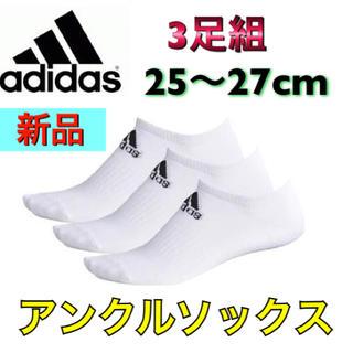 アディダス(adidas)のadidas アディダス アンクルソックス 3足組 ホワイト 25〜27cm(ソックス)