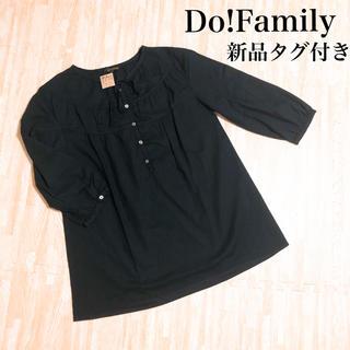 ドゥファミリー(DO!FAMILY)の【新品タグ付】Do!Family ドゥファミリー カットソー ブラウス トップス(シャツ/ブラウス(長袖/七分))