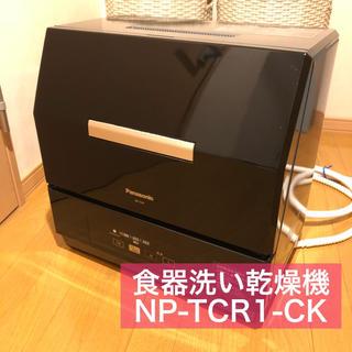 Panasonic - NP-TCR1-CK 食洗機 パナソニック ブラック 希少カラー デザイン家電