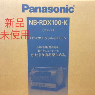 Panasonic - 新品 ロティサリーグリル  パナソニック NB-RDX100
