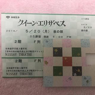 ○クイーンエリザベス 2枚セット価格 5/20(演劇)