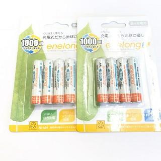 単4形 電池 8本セット 充電式 ニッケル水素充電池
