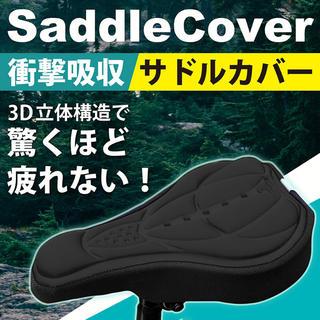 3D立体構造 耐衝撃 サドルカバー 黒(パーツ)