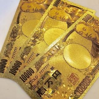 最高品質限定特価!純金24k1万円札2枚セット☆ブランド財布やバッグに☆(キャラクターグッズ)