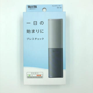 タニタ(TANITA)のタニタ ブレスチェッカー(グレー)  EB-100GY(口臭防止/エチケット用品)