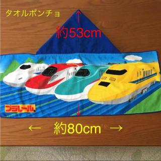 【新品】プラレール フード付き タオル