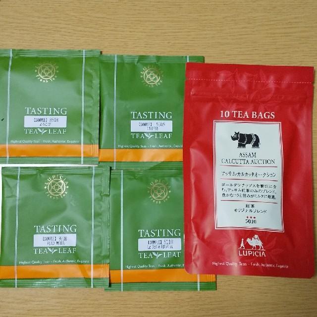 LUPICIA(ルピシア)のルピシア まとめ(希望であればおまけ付き) 食品/飲料/酒の飲料(茶)の商品写真