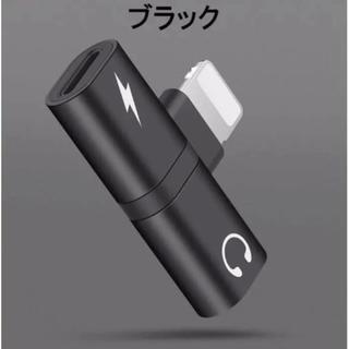 最安値☆新品☆iPhone 2in1 変換アダプタ ライトニング☆ブラック(ストラップ/イヤホンジャック)