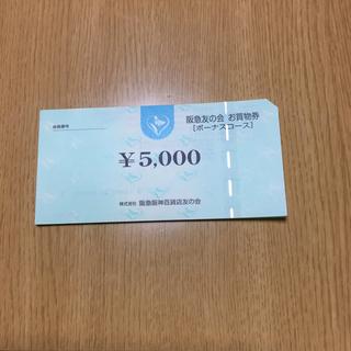 ハンキュウヒャッカテン(阪急百貨店)の阪急友の会(ショッピング)