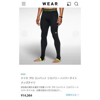 NIKE - 【新品】ナイキ プロ リカバリーハイパータイツ