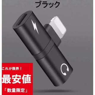最安値★新品★iPhone 2in1 変換アダプタ ライトニング☆ブラック(ストラップ/イヤホンジャック)