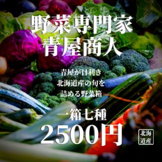 野菜箱【一箱七種】(野菜)