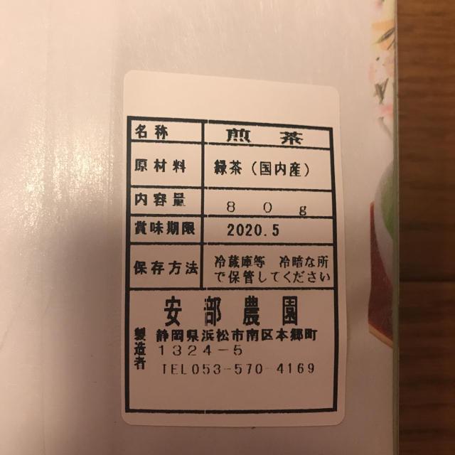 安部農園 煎茶 緑茶 1袋 食品/飲料/酒の飲料(茶)の商品写真