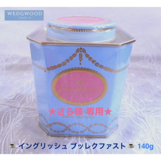 WEDGWOOD -  紅茶140g Wedgwood『イングリッシュ ブレックファスト」 リーフティ